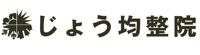 新高円寺・高円寺の整体  [予約制] 受付時間:10:00〜19:00 水曜定休、第3日曜休