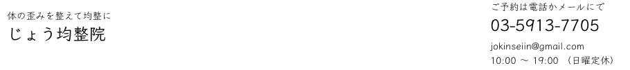 新高円寺・高円寺の整体  [予約制] 受付時間:10:00〜19:00 日曜定休